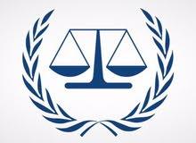 لمتابعة القضايا بجميع المحاكم ، وتحصيل الديون شيكات سندات كمبيالات احكام .