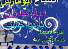 اصباغ ابو عبدو ارخص الاسعار