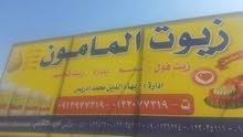 شركة زيوت المأمون للطعام فرع سوق ليبيا فول-تحمير-بزرة