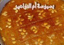 بسبوسة عربية عتيقة