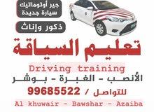 تعليم السياقة بطريقة ممتازة وبأفضل الأسعار