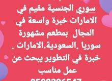 مدير مطعم .مدير صالة سوري خبرة واسعة يبحث عن عمل مقيم في الامارات