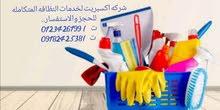 شركه اكسبريت لخدمات النظافه المتكامله(Expert)