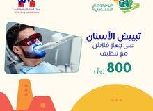 عروض اليوم الوطني للأسنان