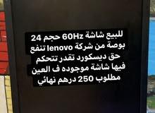 شاشة 24 بوصة تنفع حق ديسكورد فول اتش دي