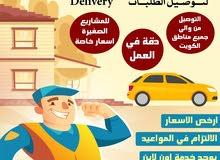 شـركـة الخـالـد لتــوصـيل الطلبــات التوصيل من و الي لجميع مناطق الكويت ارخص الاسعار للمشاريع الصغير