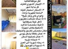 سكن طالبات وموظفات فالبريمي