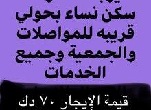 مطلوب بنات لمشاركة سكن بشقه بحولي بين شارعي تونس وبيروت
