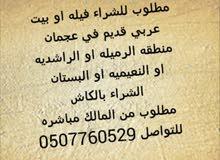 مطلوب بيوت عربيه للشراء بعجمان منطقه الرميله