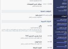 ابحث عن وظيفة محاسب في المدن ( الدمام او الخبر او الرياض )