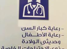 شركة الرحمة للرعاية الطبية المنزلية