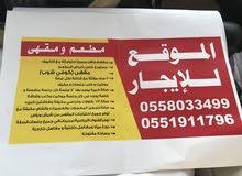 جازان الكربوس الشارع العام مقابل مدرسه الامير محمد بن ناصر وبجوار المركز الأخضر