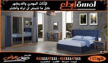 غرف نوم تناسب المقاسات والمساحات المحدوده (مؤسسة لمسة ابداع  م/هاني العوضي)