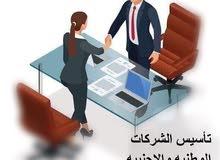 متخصصون بتأسيس الشركات الوطنيه والاجنبيه وتأسيس المصانع والمعامل وتسجيلها