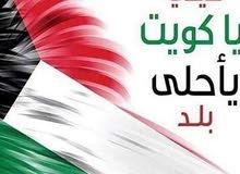 مطلوب منجد معلم خبر وموجود في الكويت