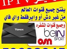 رسيفر الجديد IPTV يفتح جميع قنوات العالم من غير دش
