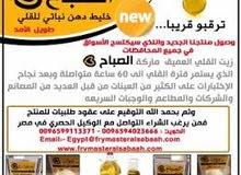مطلوب موزعين وتجار وشركات بجميع محافظات مصر  للاستعلام 0096594023666