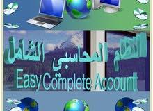 برنامج محاسبه و مستودعات من تصميم المحاسب المبرمج عبدالرحمن العلواني