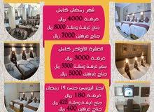 اسعار شهر رمضان المبارك لفنادق مكة المكرمة