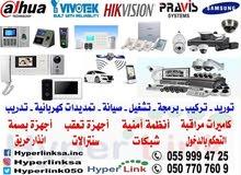 كاميرات مراقبة-أجهزة تعقب-أجهزة البصمة-شبكات.
