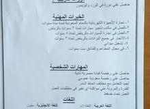 ابحث عن عمل مصرى معى اقامه ابحث عن عمل فى مجال التجاره