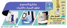 مشاريع المحمودي للتنظيف الشامل الداخليه
