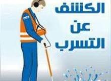 كشف تسربات المياه بدون تكسير 0508118029