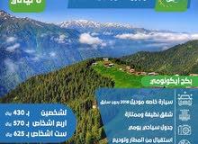 عرض الصيف للريف التركي ب430 ريال لشخصين لمده 9 ايام