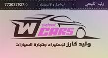 وليد كارز لبيع وشراء السيارات وباسعار منافسۃ