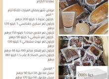 تمور وحلويات فاخرة وعروض مميزة لشهر رمضان المبارك مقدمة من شركه شوكو هني