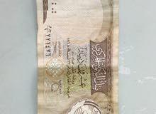 عملة كويتية قديمة