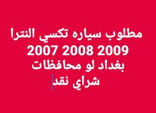 مطلوب النترا تكسي 2007 لو 2008 لو 2009