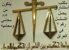 مكتب الصفوح للاستشارات القانونيه/بدون مقدم اتعاب