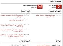 شاب يمني مواليد الرياض ابحث عن عمل
