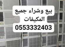 للبيع مكيفات شباك 0553332403 مع التركيب