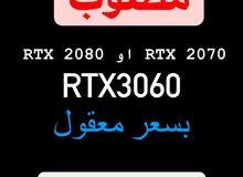 مطلوب RTX 2070 2080 3060