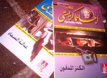 روايات للكاتبة أجاثا كريستي