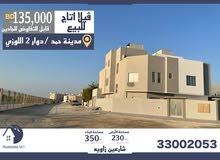 للبيع فيلا ديلوكس في مدينة حمد دوار 2 اللوزي  تشطيب راقي وحديث  مساحة الارض. 230 طابقين
