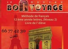 مدرس فرنسي تربوي متخصص لطلاب الثاني عشر والمسائي - ت/ 30-42-77-66