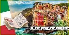 مواعيد السفارة_الإيطالية في طرابلس و طبرق مواعيد بزنس فقط لمن لديه دعوة
