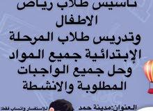 معلمه تدريس المرحله الابتدائيه