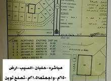 السيب •حلبان• أرض 650م  خلف الجامعه الالمانيه