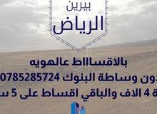 أرض بالأقساط مشروع بيرين/الرياض اراضي بالتقسيط اقساط 9 دقائق من شفا بدران