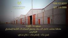 مستودع للايجار في شرق الرياض