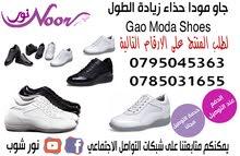 حذاء زيادة الطول و الحارق لدهون الجسم و تنحيف الجسم
