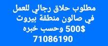 مطلوب حلاق لصالون في بيروت