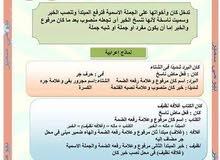 مدرس لغة عربية وتأسيس عربي وانجليزي  رياضيات