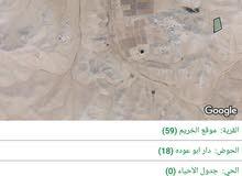 12 دونم و 212 م الخريم واصل الخدمات عشارعين من المالك دفعة وأقساط