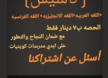 teachershf -مدرسة كويتيه 