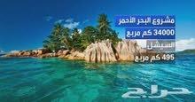 للبيع في محافظة أملج بمخطط النصبة أرض تجارية على الشارع العام الدولي